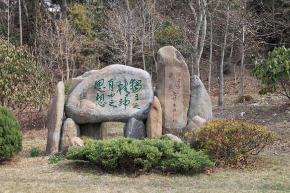 Chen_Yinke's_tomb_6895